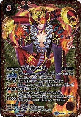 バトルスピリッツ/煌臨編 第2章:蒼キ海賊/BS41-XX01道化神メルトXX