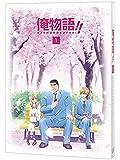 俺物語!! 【完全生産限定版】 全8巻セット [マーケットプレイス Blu-rayセット]