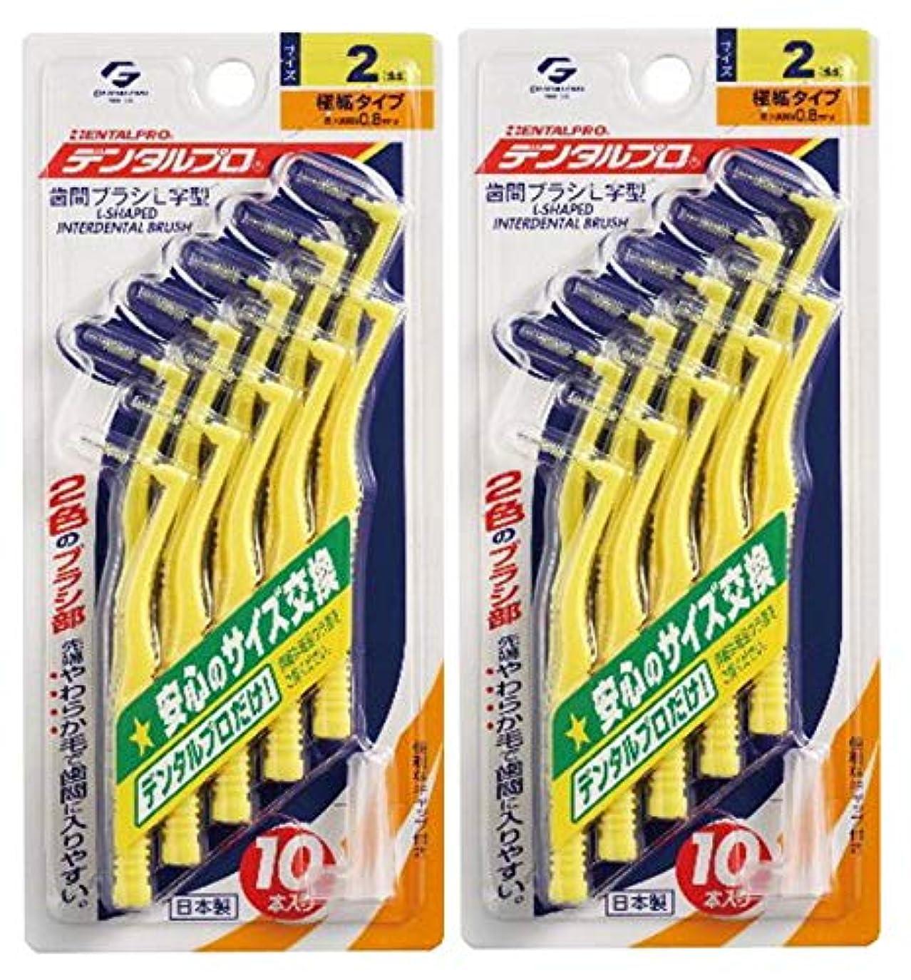傀儡軽食グレーデンタルプロ 歯間ブラシ L字型 10本入 サイズ 2 (SS) × 2個セット