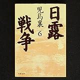 日露戦争〈6〉 (文春文庫)