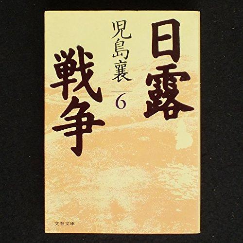 日露戦争〈6〉 (文春文庫)の詳細を見る