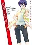 榊美麗のためなら僕は…ッ!! フルカラー限定版 : 1 (アクションコミックス)