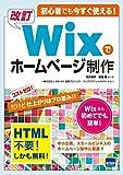 初心者でも今すぐ使える!改訂Wixでホームページ制作