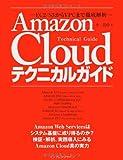 AmazonCloudテクニカルガイド —EC2/S3からVPCまで徹底解析—