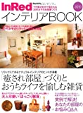 InRed インテリアBOOK 2010 (e-MOOK) 画像
