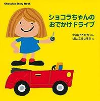 Chocolat Story Book ショコラちゃんの おでかけドライブ (講談社の幼児えほん)