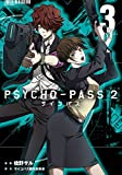 PSYCHO-PASS サイコパス 2 3 (BLADE COMICS)