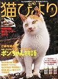 猫びより 2011年 01月号 [雑誌] 画像