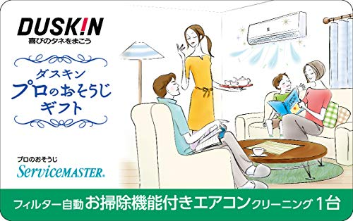 ダスキンギフトカード フィルター自動お掃除機能付きエアコン クリーニング(1台) 全国 ギフト