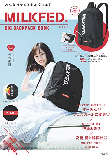 MILKFED. BIG BACKPACK BOOK (ブランドブック)