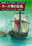 セーヌ湾の反乱 (ハヤカワ文庫 NV 138 海の男ホーンブロワー・シリーズ 9)