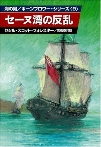 セーヌ湾の反乱 (ハヤカワ文庫 NV 138 海の男ホーンブロワー・シリーズ 9)の詳細を見る
