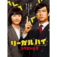 【Amazon.co.jp限定】リーガルハイ・スペシャル2 Blu-ray