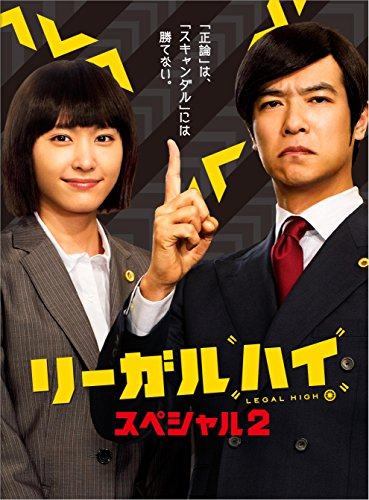 【Amazon.co.jp限定】リーガルハイ・スペシャル2 Blu-ray(コースターセット付)