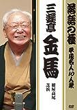 落語の極 平成名人10人衆 三遊亭金馬[DVD]