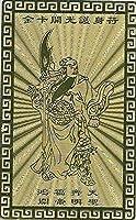 真鍮製 開運 金運 風水 カード 関羽 関帝 関帝翁 関聖帝君 関帝明聖 鴻福齊天 80X50mm
