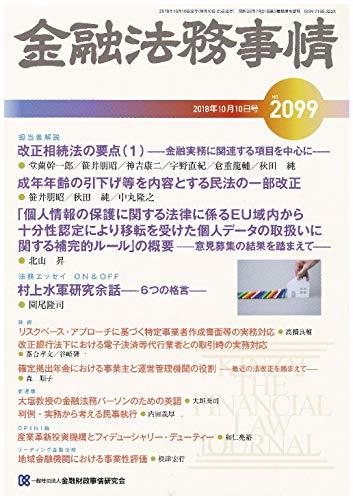 金融法務事情 2018年 10/10 号 [雑誌]