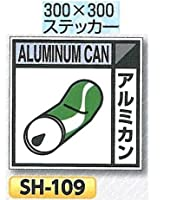 つくし工房 産業廃棄物分別標識 Eタイプ 300×300mm ステッカータイプ(裏粘着)SH-109 アルミカン
