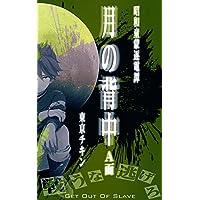 月の背中・A面: 昭和童蒙逐電譚