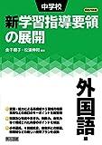 平成29年版 中学校新学習指導要領の展開 外国語編