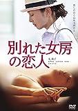 別れた女房の恋人[DVD]
