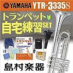 YAMAHA YTR-3335S 自宅練習セット トランペット ヤマハ