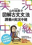 山村由美子 図解古文文法講義の実況中継 (実況中継シリーズ)