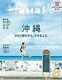 Hanako (ハナコ) 2018年 7月26日号 No.1160 [沖縄 ひとり旅だから、できること] [雑誌]