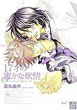 17才の密かな欲情 (drapコミックス)