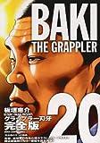 グラップラー刃牙完全版 20―BAKI THE GRAPPLER (少年チャンピオン・コミックス)