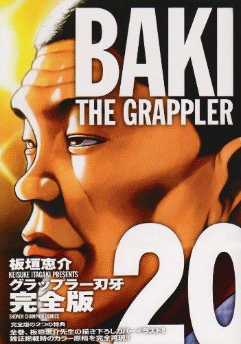 グラップラー刃牙完全版 20―BAKI THE GRAPPLER (少年チャンピオン・コミックス)の詳細を見る