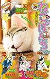 ねこぱんち No.154 星祭り猫号 (にゃんCOMI)