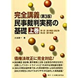 完全講義 民事裁判実務の基礎〔第3版〕(上巻)
