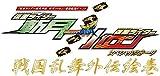 鎧武/ガイム外伝 仮面ライダー斬月/仮面ライダーバロン スペシャルステージ 戦国乱舞外伝絵巻 [DVD]