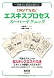 一級建築士製図試験対応 120分で完成!エスキスプロセススーパーテクニック (LICENCE BOOKS)