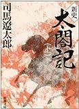 新史 太閤記(上) (新潮文庫)