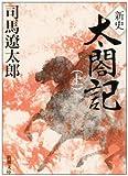 新史 太閤記(上) (新潮文庫) 画像