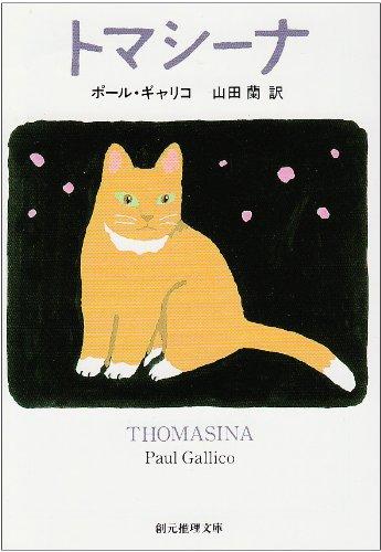 トマシーナ (創元推理文庫)の詳細を見る