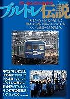 ブルトレ伝説 (青い流れ星の最終章)