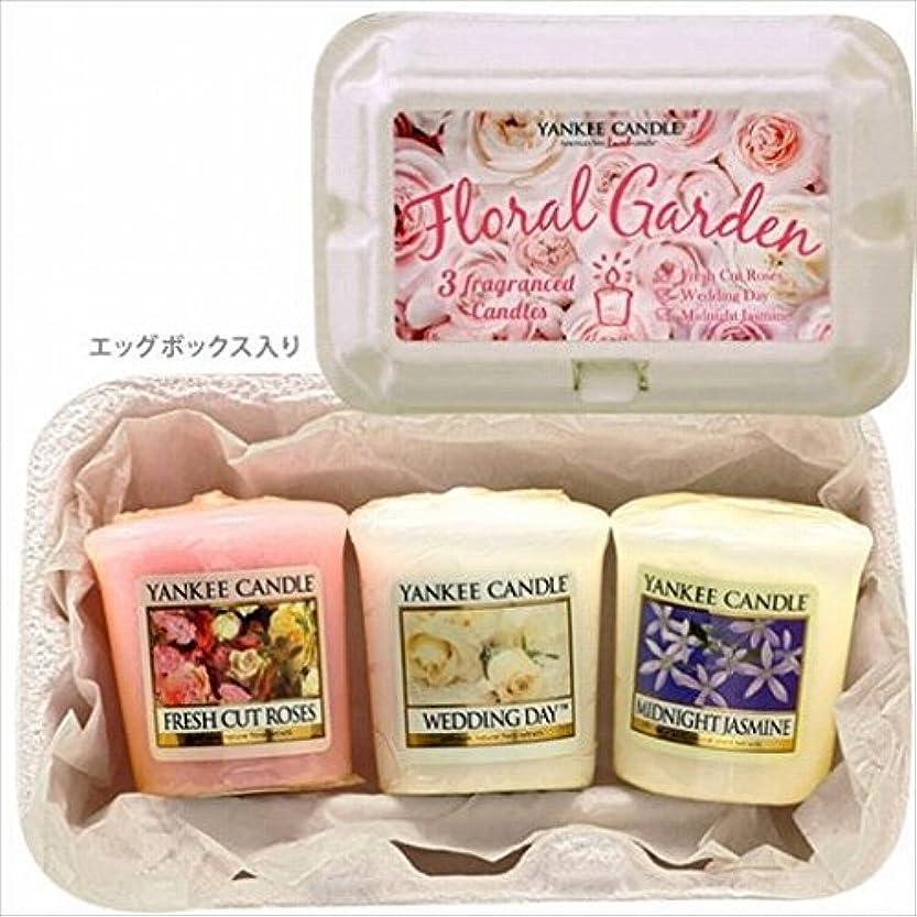 説明的贈り物軽蔑するヤンキーキャンドル(YANKEE CANDLE) YANKEE CANDLE サンプラーアソート 「 フローラルガーデン 」