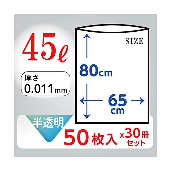 日本技研工業 メガバッグス ゴミ袋 半透明 4...の紹介画像2