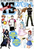 YSスペシャル 2009年 2/25号 [雑誌]