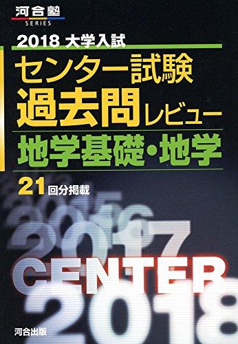 2017年大阪大学外国語学部合格者のセンター地学基礎の対策・解き方