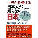 """世界が称賛する日本人が知らない日本2―「和の国」という""""根っこ"""