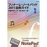 フィナーレ・ノートパッド2011活用ガイド 〜楽譜作成ソフト・はじめの一歩