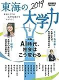東海の大学力 2019 (週刊朝日ムック)