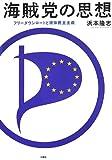 海賊党の思想: フリーダウンロードと液体民主主義