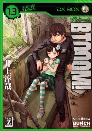BTOOOM! 13巻 (バンチコミックス)