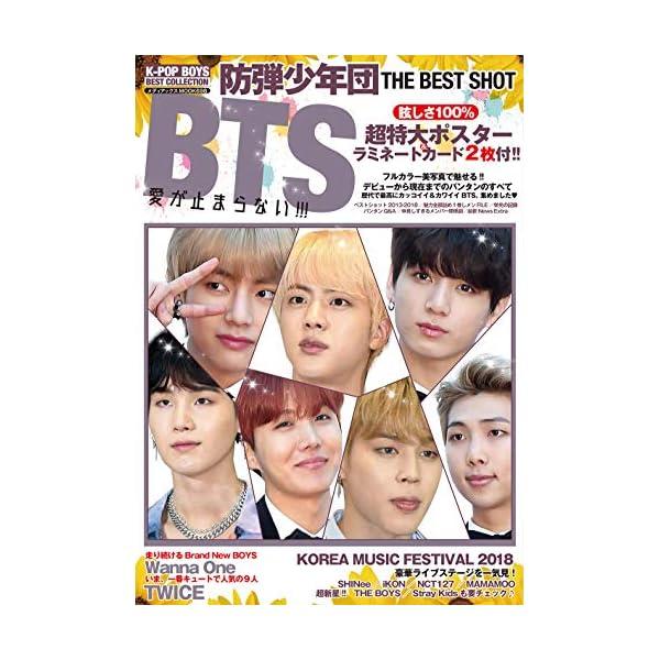 K-POP BOYS BEST COLLECTI...の商品画像
