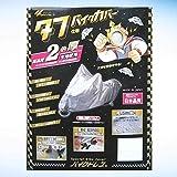 高品質2倍厚 タフバイクカバー BC-82L8 ホンダ CB400SB(CB400スーパーボルドール)